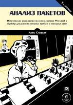 Анализ пакетов: практическое руководство по использованию Wireshark и tcpdump для решения реальных проблем в локальных сетях. Издание третье