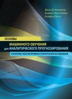Основы машинного обучения для аналитического прогнозирования: алгоритмы, рабочие примеры и тематические исследования