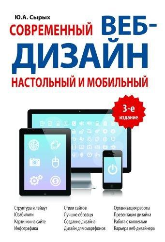 Современный веб-дизайн. Настольный и мобильный. Третье издание