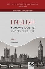 English for Law Students. University Course. Part I / Английский язык для студентов-юристов. Часть I