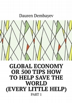 Global economy or 500 tips how to help save the world (every little help). Part 1
