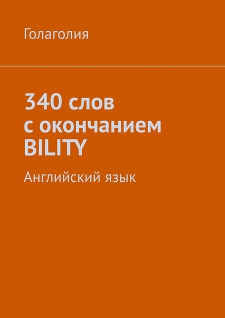 340 слов с окончанием BILITY. Английскийязык