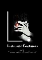 Light and Darkness. «Здравствуйте, я Ваша Совесть!»