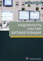 Надежность систем автоматизации: Учебное пособие