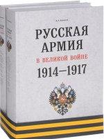 Русская армия в великой войне 1914-1917 гг.
