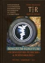 Mugnum Ignotum. Выпуск 5. Том 4: Психология религии и психоанализ
