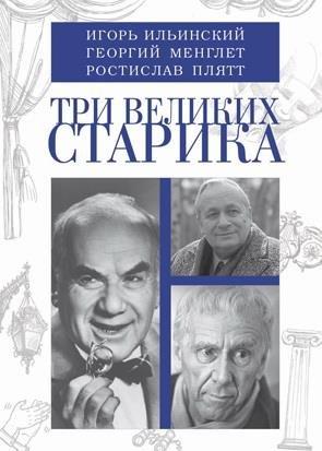 Три великих старика: Игорь Ильинский, Георгий Менглет, Ростислав Плятт