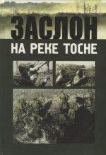 Заслон на реке Тосне: сборник воспомин. ветеранов