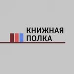 Ю Несбё, Татьяна Толстая, Феликс Пальма
