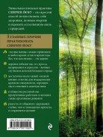 Сила леса. Как деревья помогают нам обрести здоровье и радость. Комплект