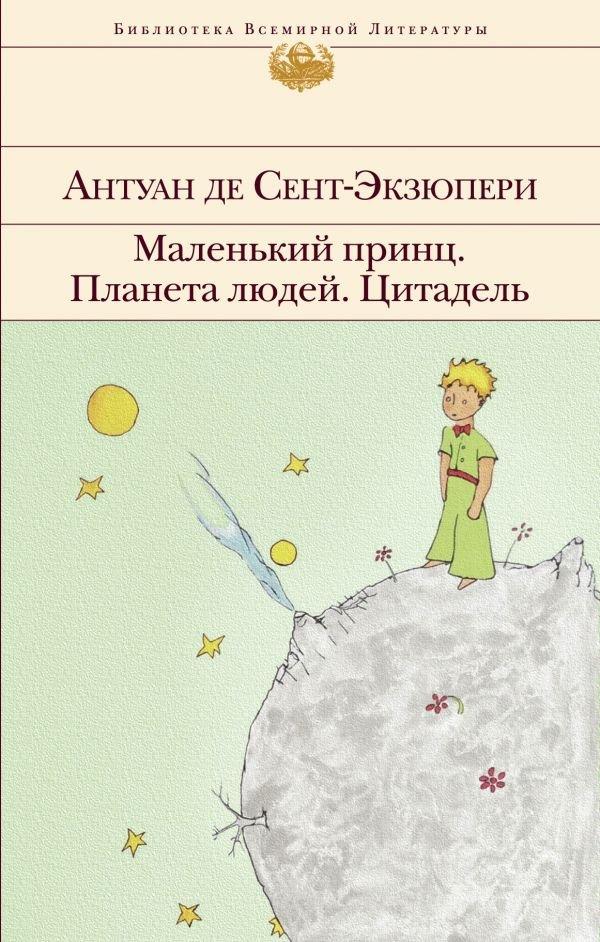 Маленький принц. Планета людей. Цитадель (с иллюстрациями)