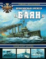 Броненосный крейсер «Баян». Герой Порт-Артура