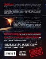 Гости из космоса. Факты. Доказательства. Расследования