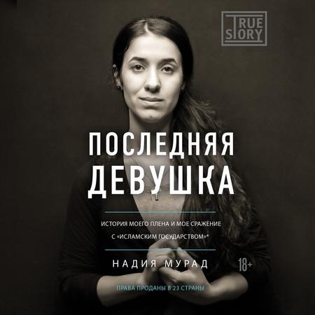 Последняя девушка. История моего плена и моё сражение с «Исламским государством»