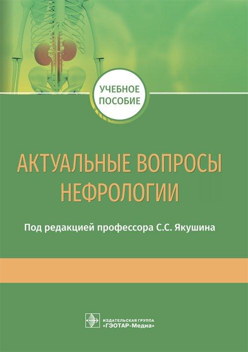 Актуальные вопросы нефрологии. Учебное пособие