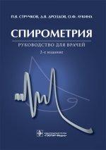 Спирометрия : руководство для врачей