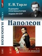 Наполеон. Выпуск №76