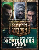Метро 2033: Жертвенная кровь. Комплект из трех книг