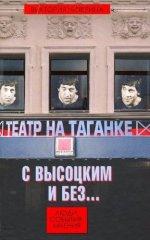 Театр на Таганке с Высоцким и без