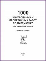 1000 контрольных и проверочных работ по математике для начальной школы