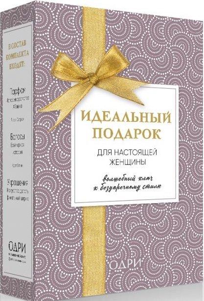 Идеальный подарок для настоящей женщины. Волшебный ключ к безупречному стилю. Комплект
