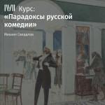 Лекция «Горе от ума» А. Грибоедова: Москва и женское правление»