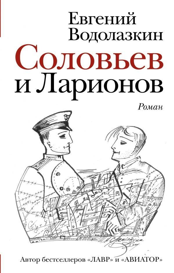Соловьев и Ларионов