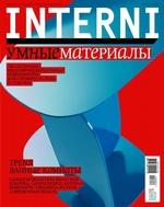Interni 04-2015