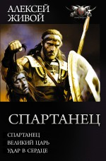 Спартанец: Спартанец. Великий царь. Удар в сердце