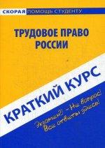 Краткий курс: Трудовое право России