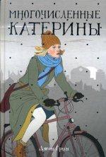 Многочисленные Катерины: роман