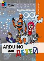 Arduino для детей