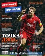 Советский Спорт. Футбол 01-2015