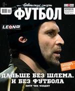 Советский Спорт. Футбол 03-2019