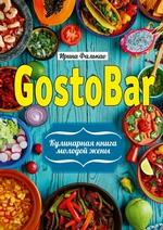 GostoBAR. Кулинарная книга молодой жены
