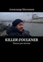 Killer\Foulkner. Пьесы для Англии