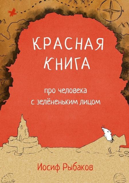 Красная книга про человека с зелёненьким лицом