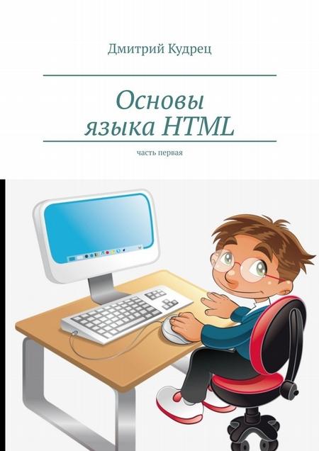 Основы языкаHTML. Часть первая