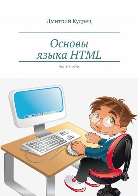 Основы языка HTML. Часть вторая