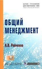 Общий менеджмент: Учебник   А.В. Райченко. - (Учебники для программы MBA)., (Гриф)