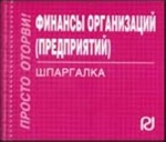 Шпаргалка. Финансы организаций (предприятий)