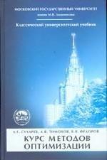 Курс методов оптимизации. 2-е изд. Сухарев А.г., Тимохов А.В., Федоров В.В