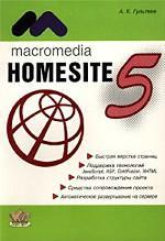 Macromedia Homesite 5. 0 Инструкции поготовки WEB-публикаций