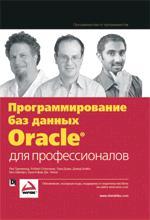 Программирование баз данных Oracle для профессионалов
