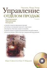 Управление отделом продаж. Планирование. Организация. Контроль. 7-е издание