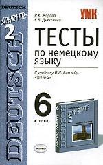 """Тесты по немецкому языку, 6 класс. К учебнику И. Л. Бим """"Шаги-2"""""""