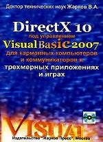 DirectX 10 под управлением Visual Basic 2007 для карманных компьютеров и коммуникаторов в трехмерных приложениях и играх (+CD)