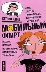 Мобильный флирт