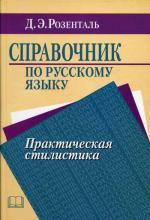 Справочник по русскому языку. Практическая стилистика. 2-е изд., перераб