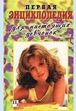 Первая энциклопедия для настоящих девчонок